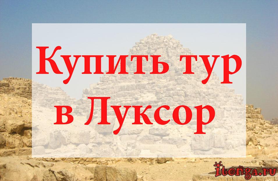 Купить тур в Луксор, туры в Луксор, Египет
