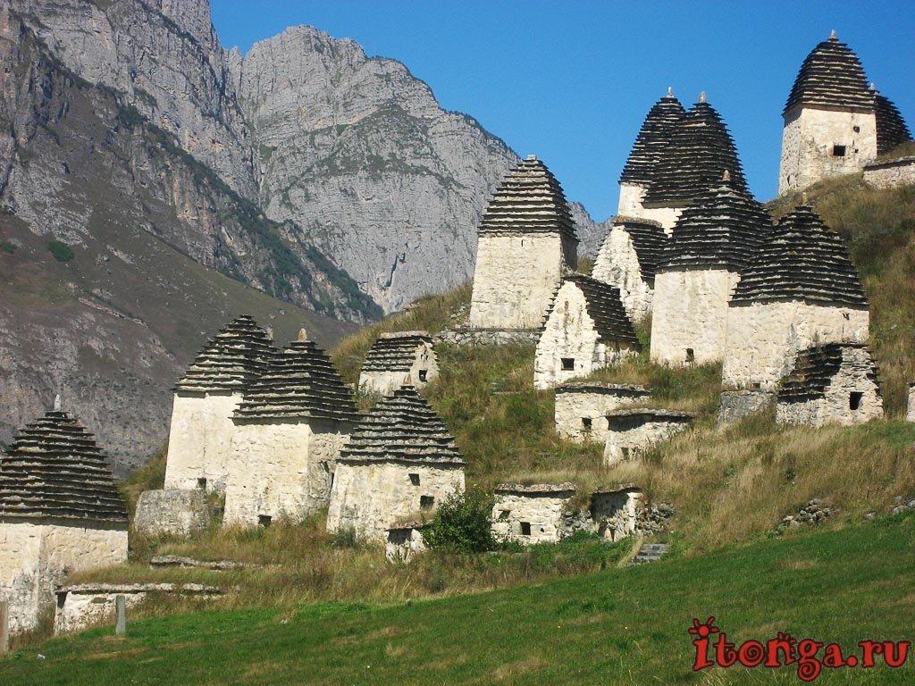 Даргавс, Кавказ, некрополь, город мёртвых, Северная Осетия