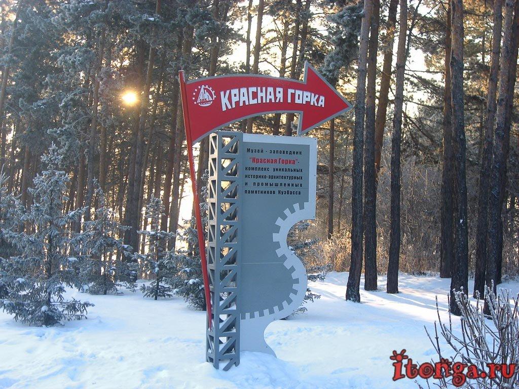 музей Красная Горка, памятник шахтёрам, Кемерово, Кузбасс,