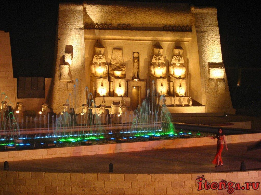 Хургада, Египет, поющие фонтаны, шоу 1001 ночь, отель Альф Лейла Ва Лейла