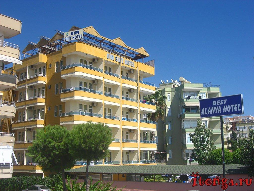 hotel Dim Suit, Алания, Аланья, отель, Турция,