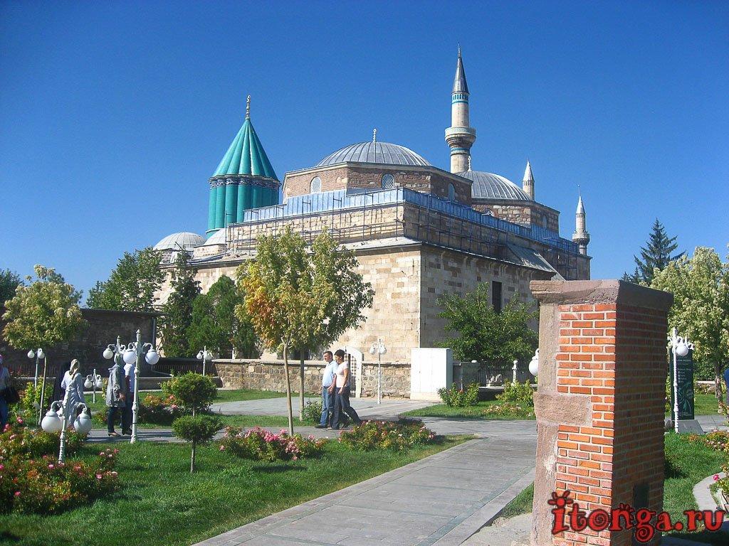 Конья, Турция, музей Мевляны, Мевляна Руми, мавзолей,