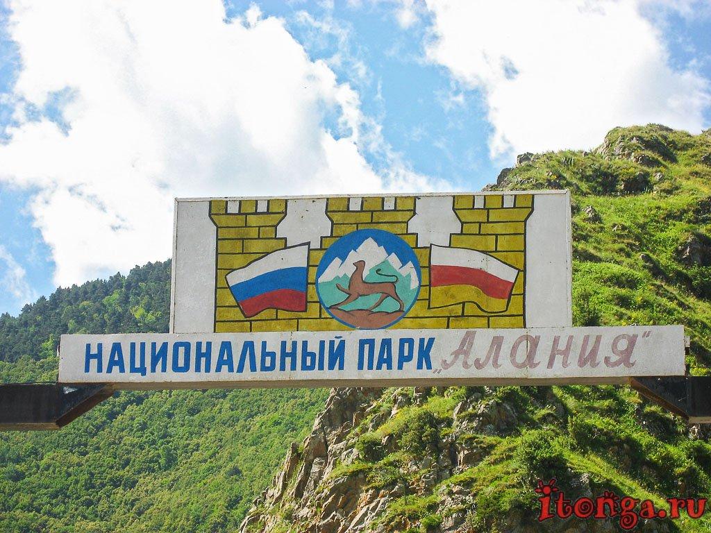 Северная Осетия, Мацута, Дигория, Алания, Ахсинта, Чикола