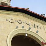Морской вокзал города Сочи - красивый порт и яхты
