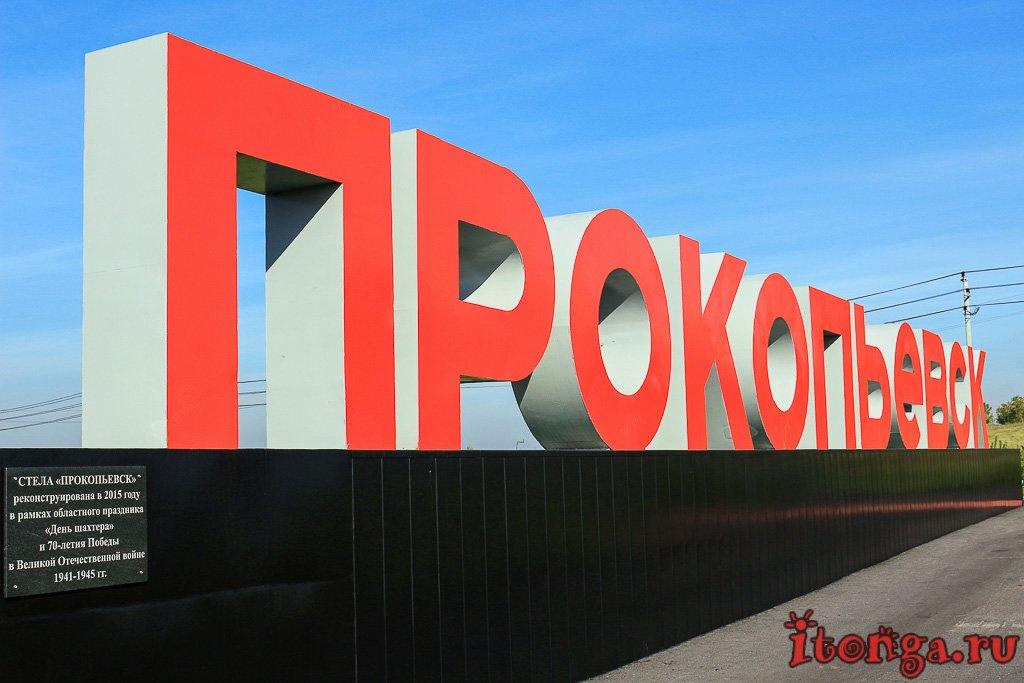 Прокопьевск, Зенково,