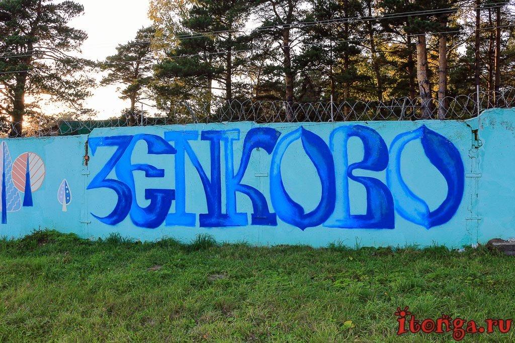 Зенково, Прокопьевск, Зенковский парк,