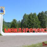 Междуреченск - Кемеровская область. Улицы города, река Уса, фото, как добраться