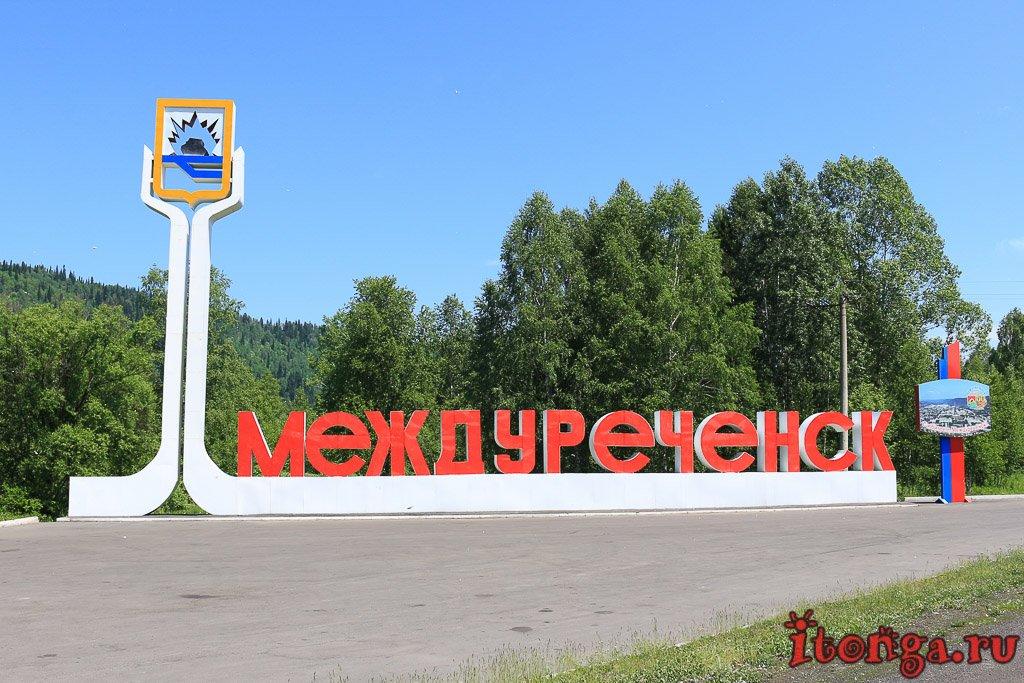 Междуреченск, Кемеровская область, Кузбасс, улицы города, река Уса, достопримечательности,
