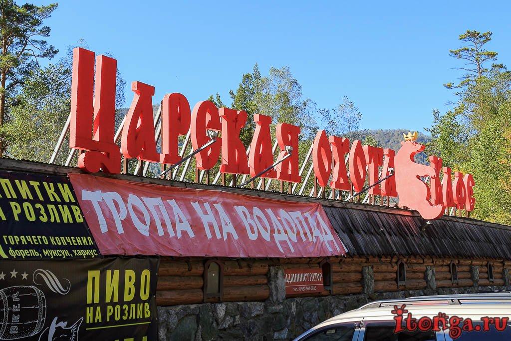 база отдыха, Царская охота, Горный Алтай, гостиница, отель, Усть-Муны,