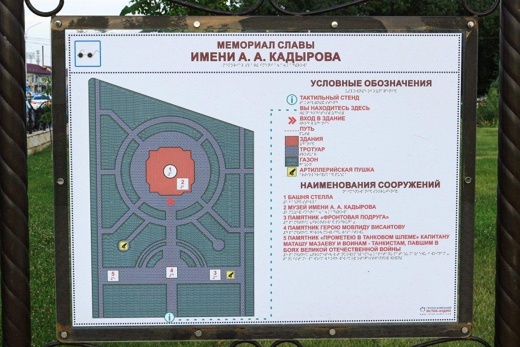 музей Кадырова, музей Ахмата Кадырова, Чечня, Грозный, карта, схема, план