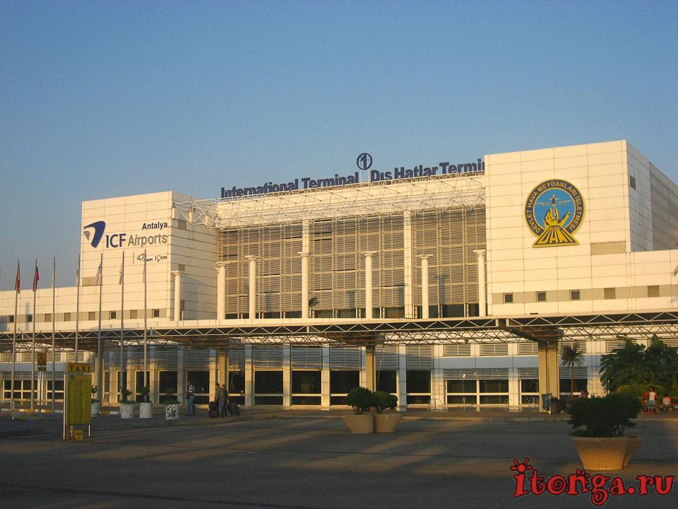 Аэропорт Анталия, Анталья, Турция, онлайн табло,