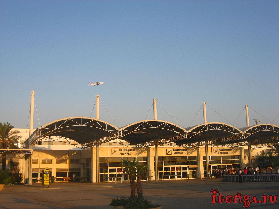 Аэропорт Анталья, Анталия, Турция,