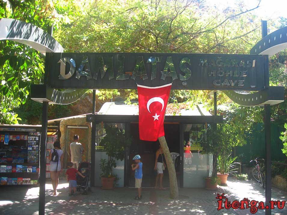 пещеры в Алании, соляная пещера в Турции,
