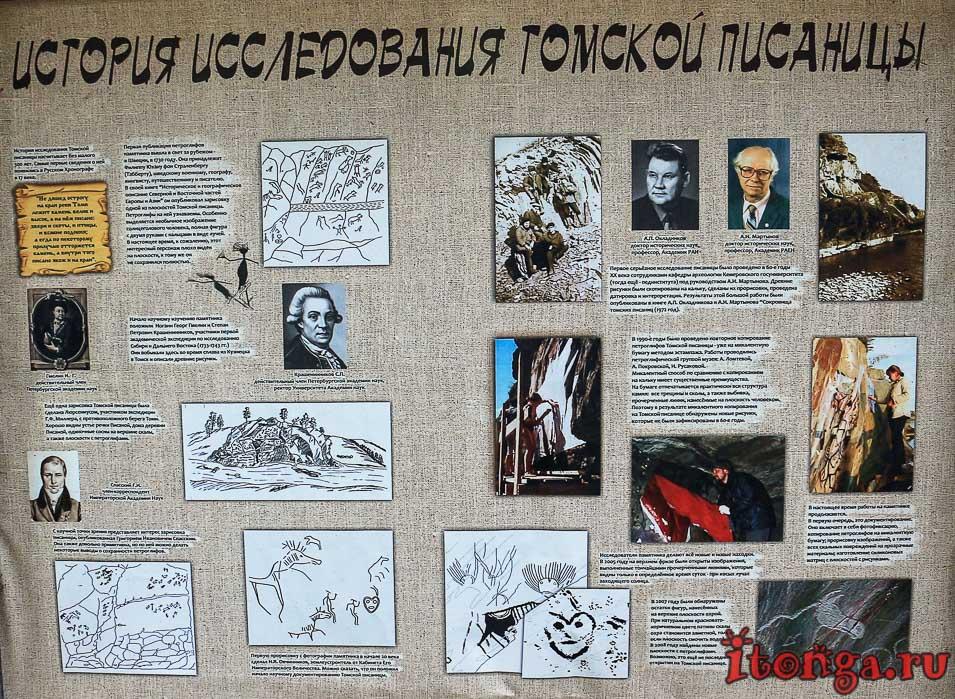 Наскальные рисунки Притомья