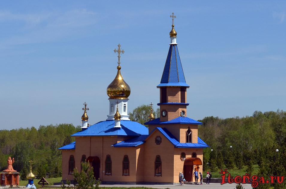 салаир, святой источник, храм в честь иконы Божией Матери Всецарица