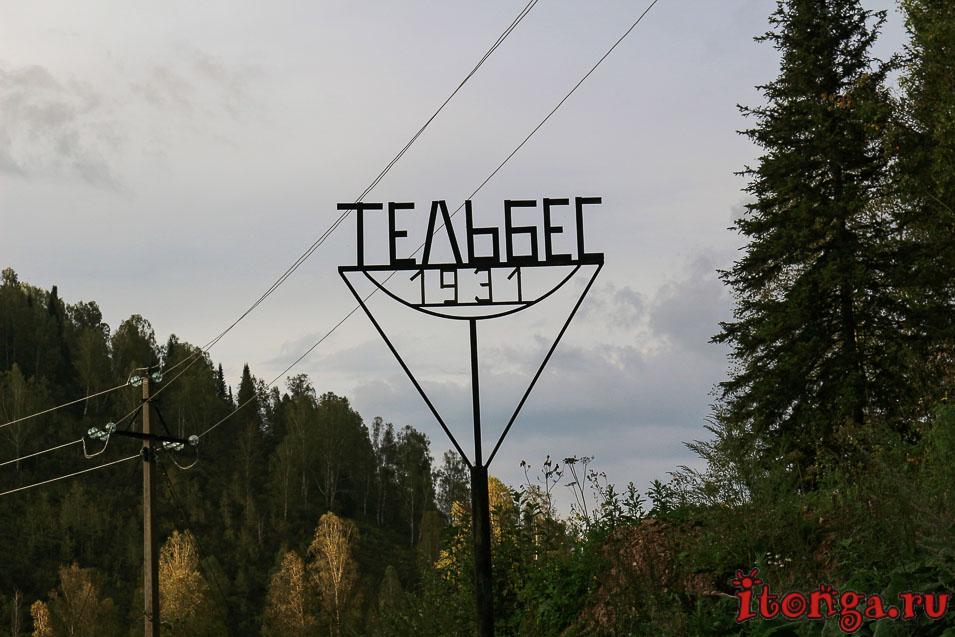 Посёлок Тельбес, Кемеровская область