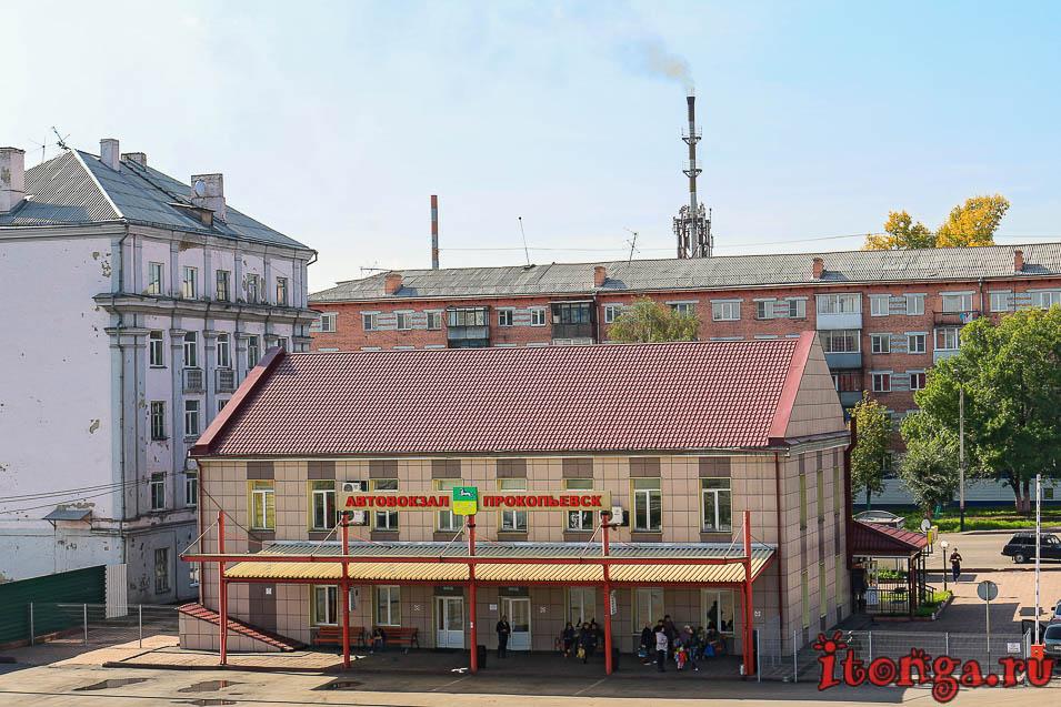 вокзал, прокопьевск,