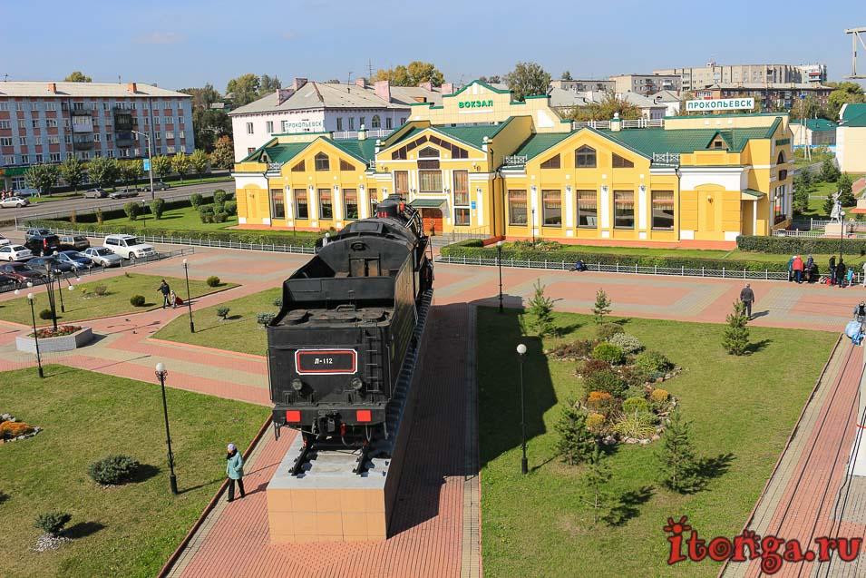 жд вокзал Прокопьевск