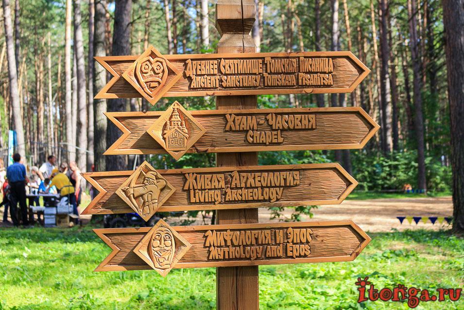зоопарк в Томской писанице