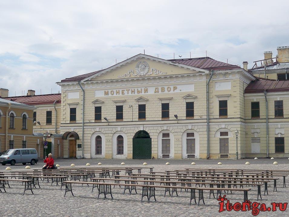 монетный двор, петропавловская крепость