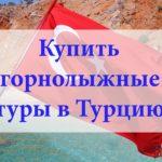 Купить горнолыжные туры в Турцию