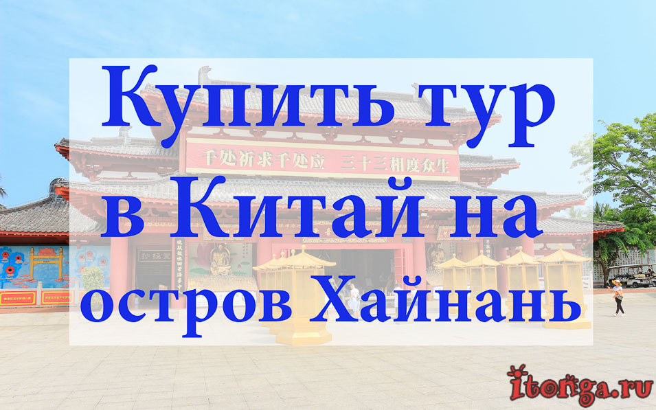 купить тур на Хайнань, туры на Хайнань, купить тур в Китай на остров Хайнань
