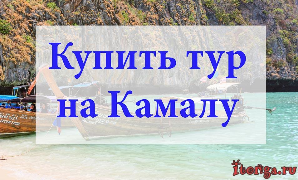 купить тур на Камала, туры на Камалу, Пхукет, Тайланд, пляж Камала