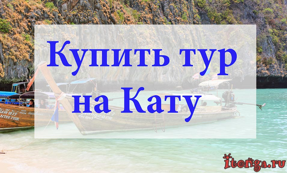 купить тур на Кату, туры на Кату, Пхукет, Тайланд, пляж Ката