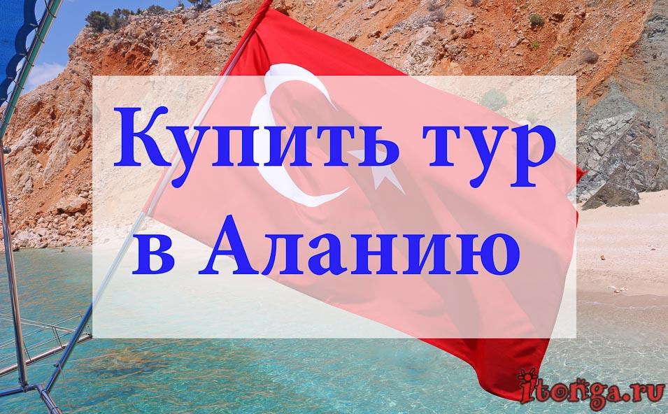купить тур в Аланию, туры в Аланию, Турция
