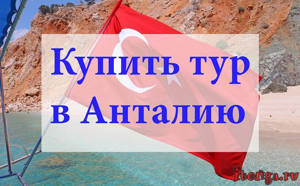 купить тур в Анталию, туры в Анталию, Турция