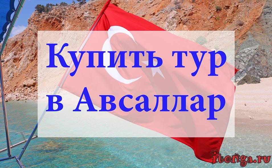 купить тур в Авсаллар, туры в Авсаллар, Турция