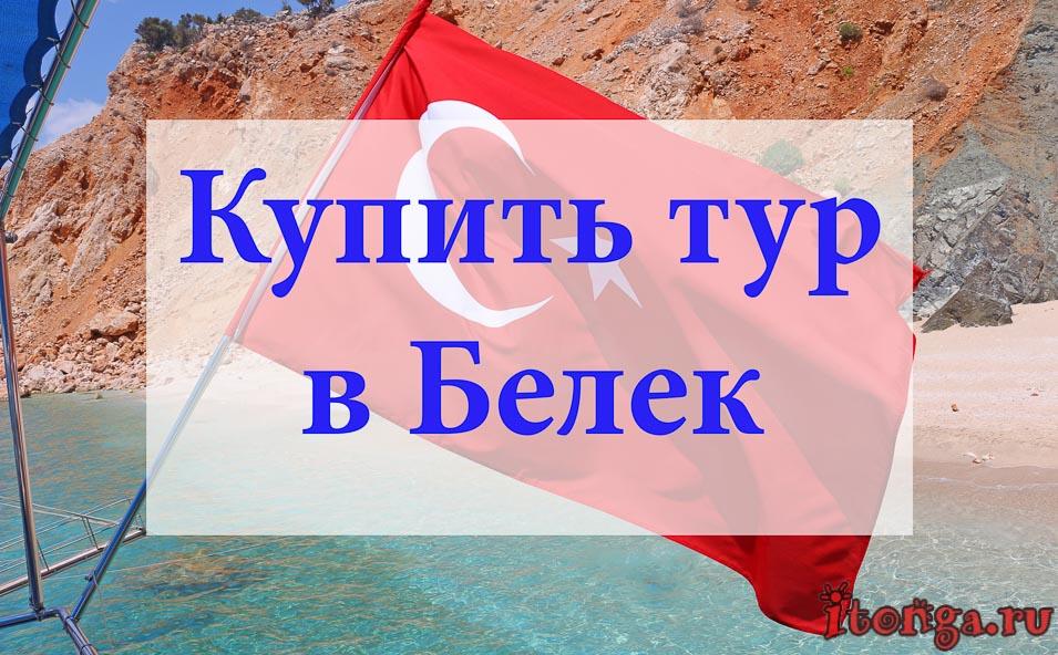 купить тур в Белек, туры в Белек, Турция