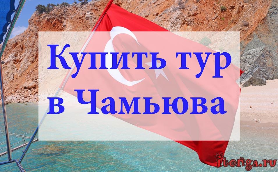 купить тур в Чамьюва, туры в Чамьюва, Турция