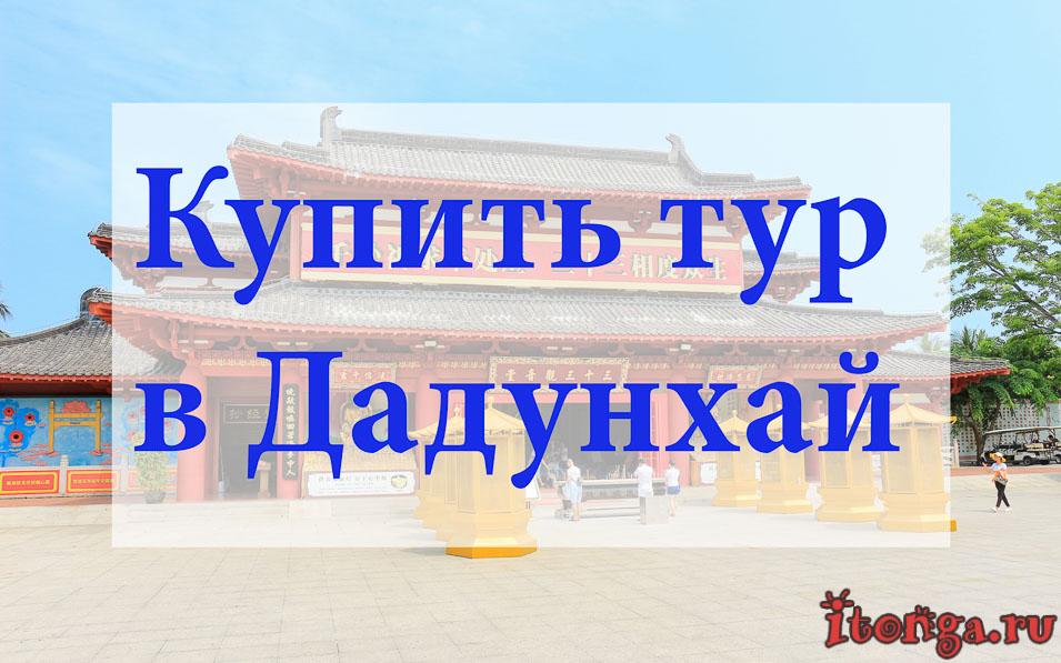 Купить тур в Дадунхай, туры в Дадунхай, Китай, Хайнань, Санья