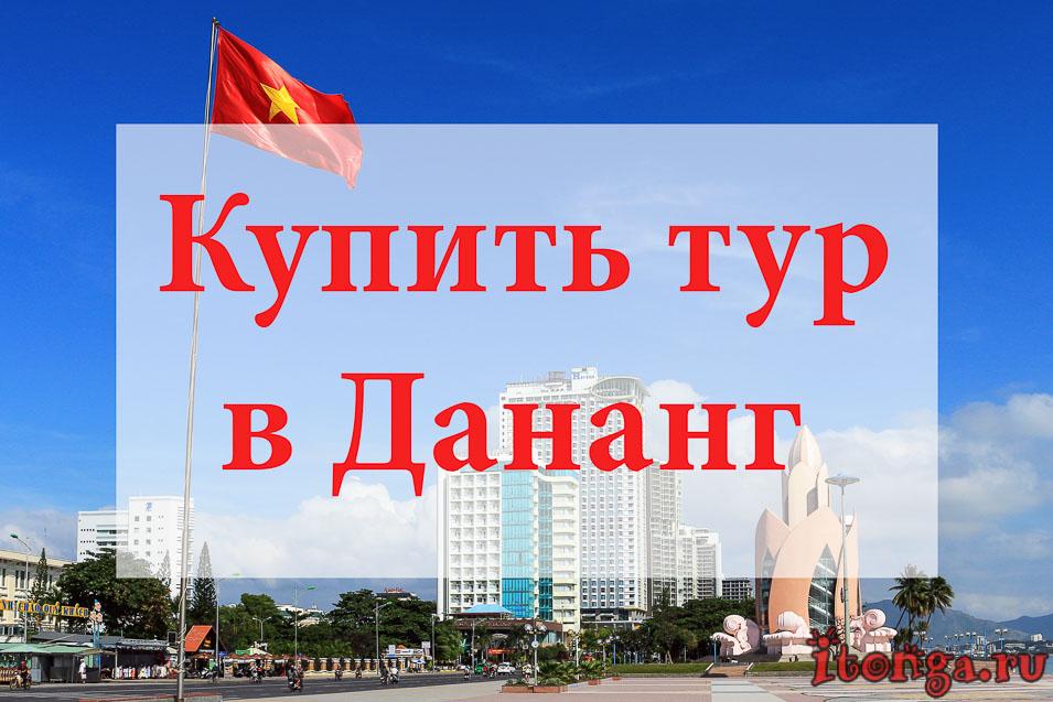 купить тур в Дананг, туры в Дананг, Вьетнам