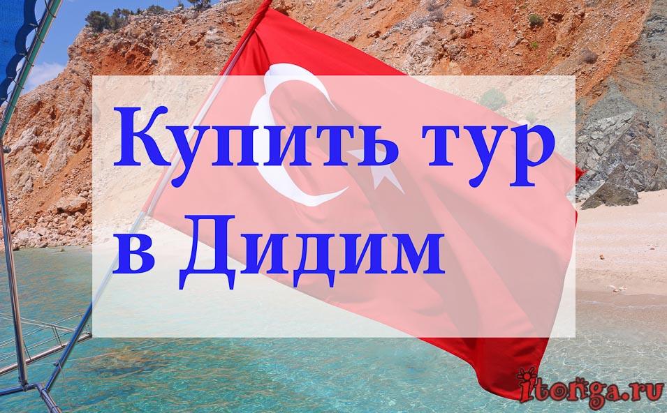 купить тур в Дидим, туры в Дидим, Турция
