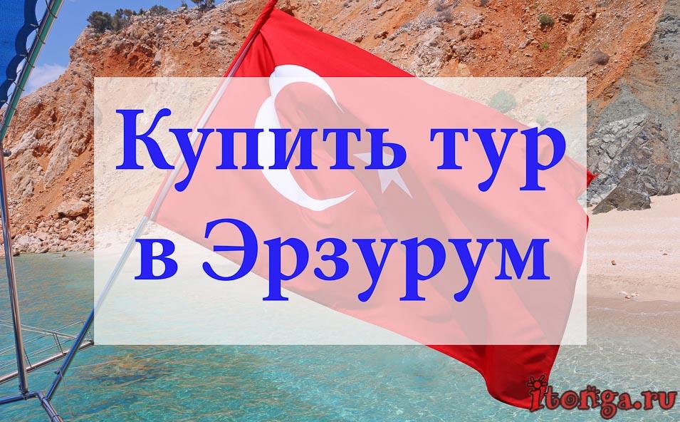 купить тур в Эрзурум, туры в Эрзурум, Турция