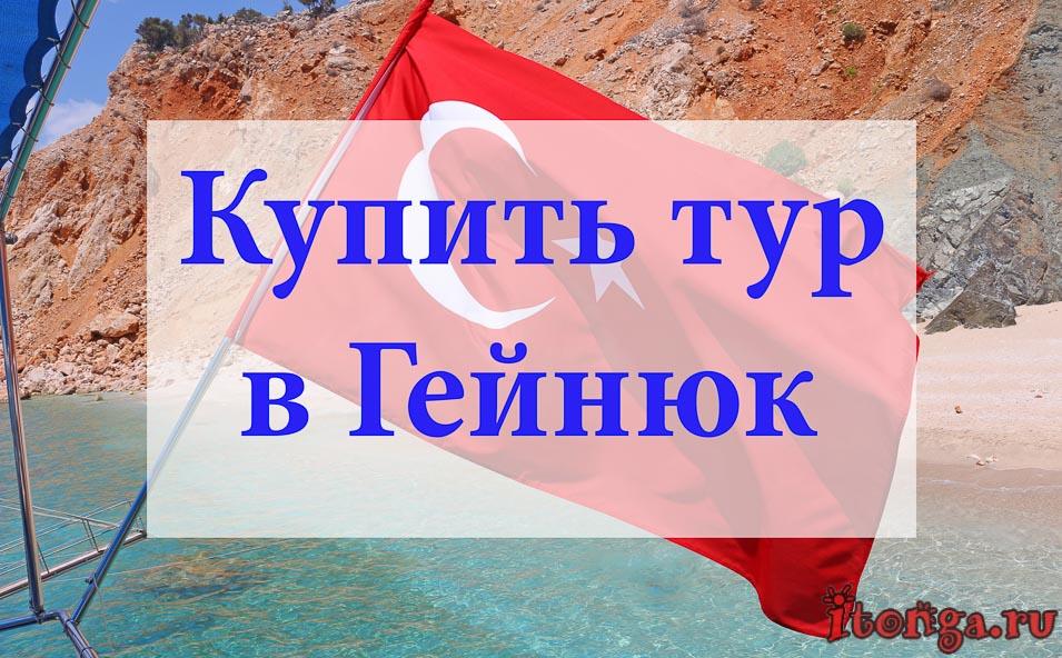 купить тур в Гейнюк, туры в Гейнюк, Турция