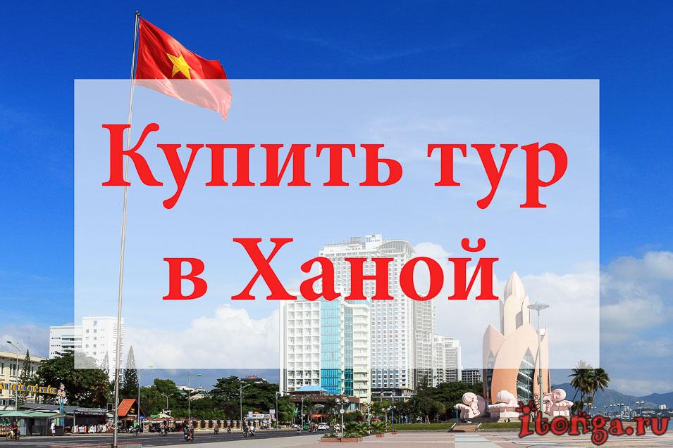 купить тур в Ханой, туры в Ханой, Вьетнам