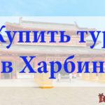 Купить тур в Харбин