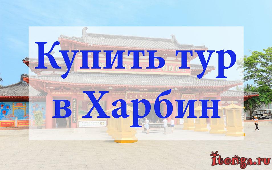 купить тур в Харбин, туры в Харбин, Китай