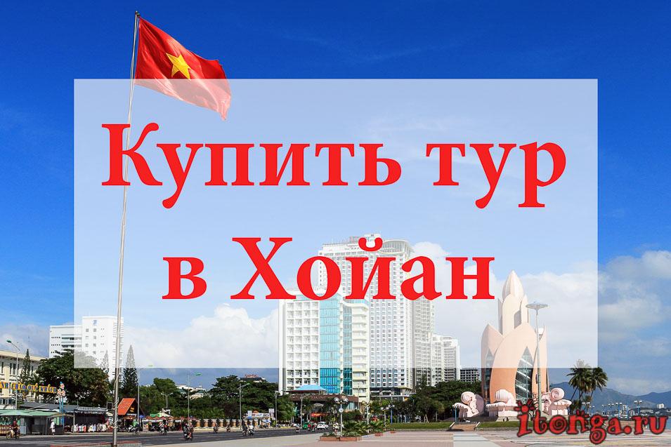 купить тур в Хойан, туры в Хойан, Вьетнам