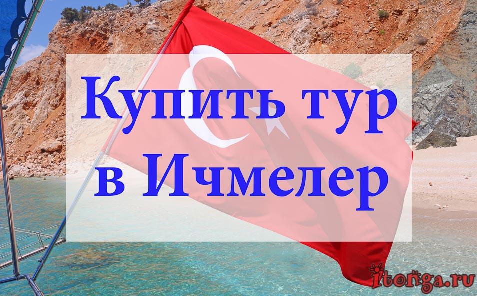 купить тур в Ичмелер, туры в Ичмелер, Турция