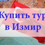 Купить тур в Измир