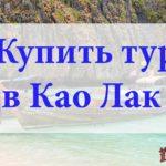 Купить тур в Као Лак
