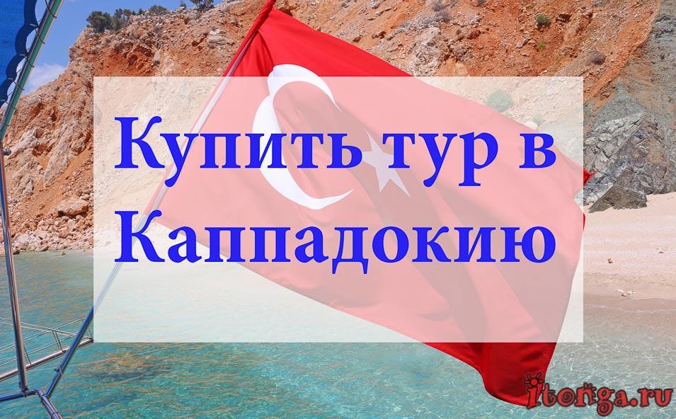 купить тур в Каппадокию, туры в Каппадокию, Турция