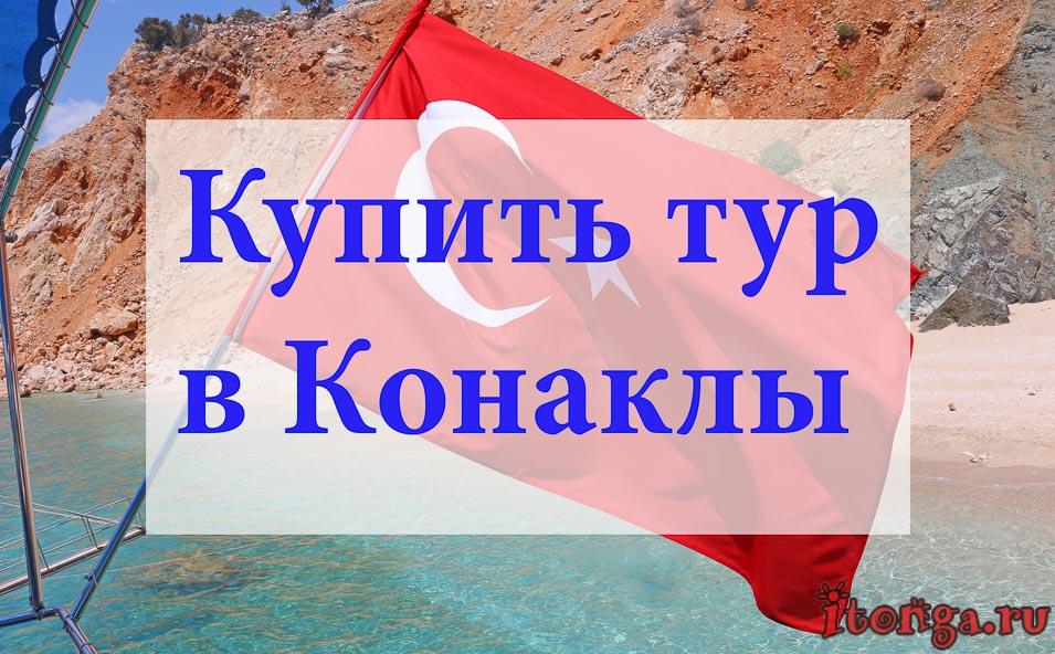 купить тур в Конаклы, туры в Конаклы, Турция
