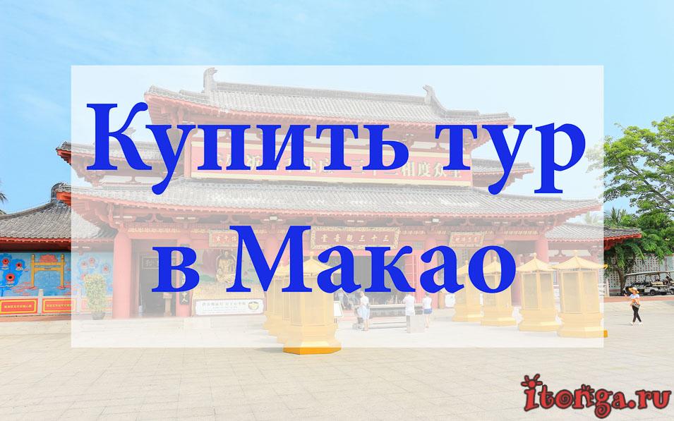 купить тур в Макао, туры в Макао, Китай, Гонконг