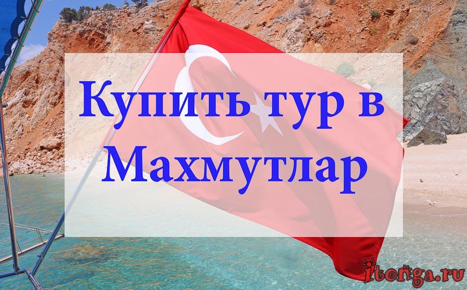 купить тур в Махмутлар, туры в Махмутлар, Турция