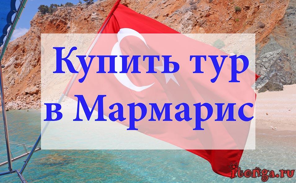 купить тур в Мармарис, туры в Мармарис, Турция